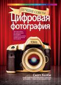 Цифровая фотография: лучшие советы