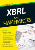 XBRL для чайников