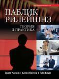 Паблик рилейшенз. Теория и практика. 8-е издание