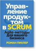 Управление продуктом в Scrum. Agile-методы для вашего бизнеса