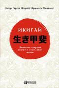 Икигай. Японский секрет долгой и счастливой жизни