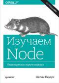 Изучаем Node. Переходим на сторону сервера. 2-е изд. дополненное и переработанное
