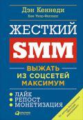 Жесткий SMM. Выжать из соцсетей максимум