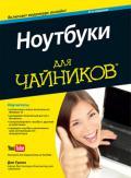Ноутбуки для чайников, 6-е изд.