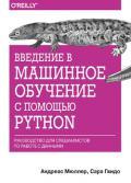 Введение в машинное обучение с помощью Python. Руководство для специалистов по работе с данными
