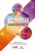 Вселенная в вопросах и ответах. Задачи и тесты по астрономии и космонавтике