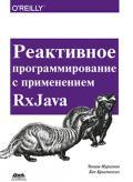 Реактивное программирование с применением RxJava