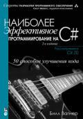 Наиболее эффективное программирование на C#: 50 способов улучшения кода. 2-е издание