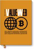 ValueWeb. Как финтех компании используют блокчейн и мобильные технологии для создания интернета ценностей
