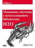 Машинное обучение с использованием библиотеки Н2О