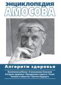 Энциклопедия Амосова. Алгоритм здоровья (тв)