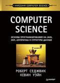 Computer Science: основы программирования на Java, ООП, алгоритмы и структуры данных
