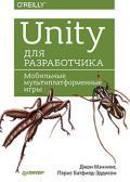Unity для разработчика. Мобильные мультиплатформенные игры