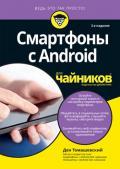 Смартфоны с Android для чайников. 2-е издание