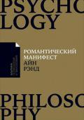 Романтический манифест. Философия литературы (Покет)