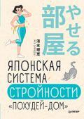Японская система стройности «Похудей-дом»