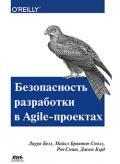 Безопасность разработки в Agile-проектах
