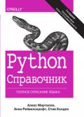 Python. Справочник. Полное описание языка
