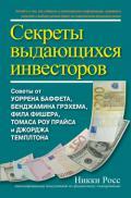 Секреты выдающихся инвесторов: советы от Баффета, Грэхема, Фишера, Прайса и Темплтона, как разбогатеть на финансовом рынке