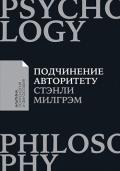 Подчинение авторитету. Научный взгляд на власть и мораль (Покет)