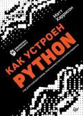 Как устроен Python. Гид для разработчиков, программистов и интересующихся
