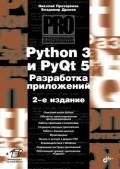 Python 3 и PyQt 5. Разработка приложений. 2 изд.