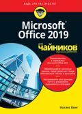 Office 2019 для чайников