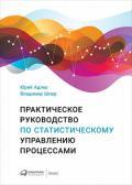 Практическое руководство по статистическому управлению процессами
