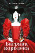Багряна королева