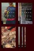 Империя должна умереть (в 3-х томах). История русских революций в лицах. 1900-1917