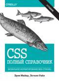 CSS: полный справочник, 4-е издание