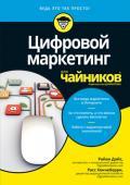 Цифровой маркетинг для чайников