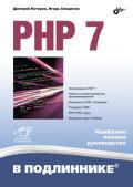 PHP 7 в подлиннике