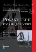 Рефакторинг кода на JavaScript: улучшение проекта существующего кода, 2-е издание (тверд)