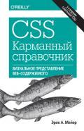 CSS. Карманный справочник, 5-е издание