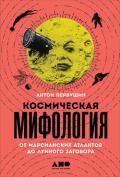 Космическая мифология. От марсианских атлантов до лунного заговора