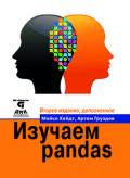 Изучаем pandas. 2-е издание