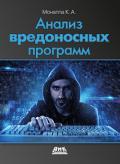 Анализ вредоносных программ