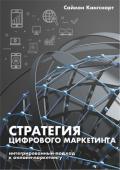 Стратегия цифрового маркетинга. Интегрированный подход к онлайн-маркетингу