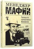 Менеджер мафии. Руководство корпоративного Макиавелли