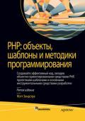 PHP: объекты, шаблоны и методики программирования, 5-е издание