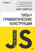 {Вы не знаете JS} Типы и грамматические конструкции
