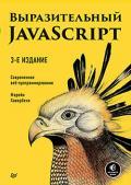Выразительный JavaScript. Современное веб-программирование. 3-е издание