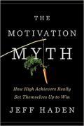 Міф про мотивацію