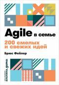 Agile в семье. 200 смелых и свежих идей (Покет)