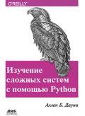 Изучение сложных систем с помощью Python