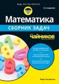 Математика для чайников. Сборник задач, 3-е издание
