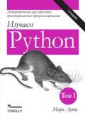 Изучаем Python, том 1 (тверд)