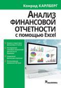 Анализ финансовой отчетности с помощью Excel