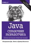 Java. Справочник разработчика, 7-е издание